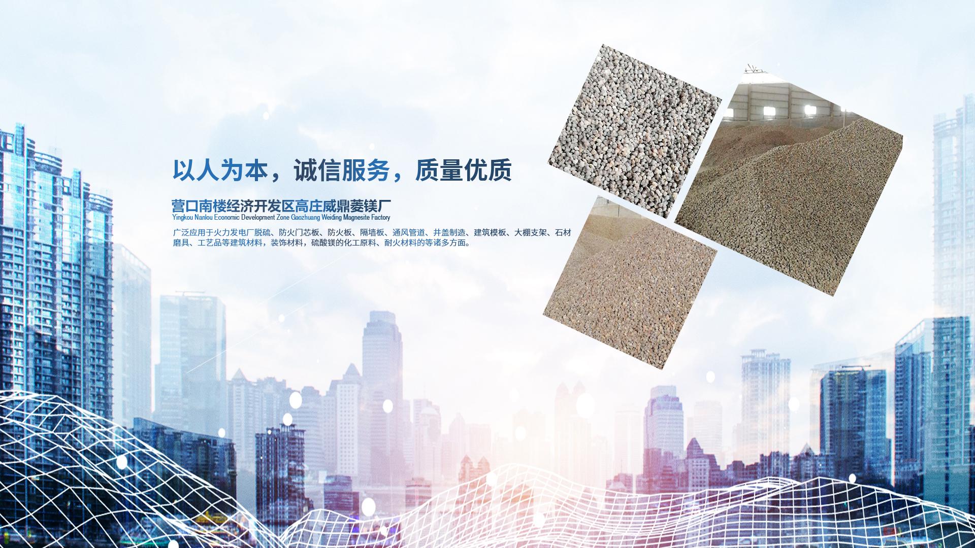 建材氧化镁
